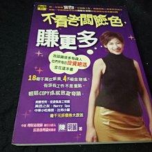 【珍寶二手書齋FA210】《不看老闆臉色賺更多》ISBN:9574675785│高富│陳明麗泛黃