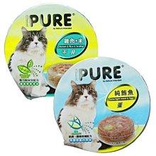 【🐱🐶培菓寵物48H出貨🐰🐹】PURE》貓咪巧鮮杯 (80g*1個) 多種口味 特價26元(自取不打折)(蝦)