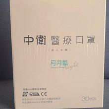 【CSD 中衛】醫療口罩-3D立體-月河藍1盒入-鬆緊耳帶(30入/盒) 全新未拆封 快速發貨