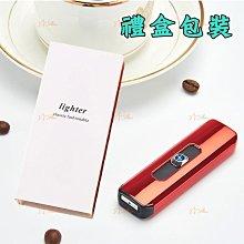 【台灣現貨】炫彩防風充電式打火機 雙面點火 USB打火機 電子點煙器 非電弧 情人節 生日禮物 父親節 交換禮物
