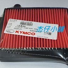 【杰仔小舖】GP125/GP/VP/VP125光陽原廠空氣濾清器/空濾心,品質優良,限量特價中!