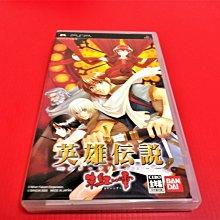 ㊣大和魂電玩㊣ PSP 卡卡夫三部曲 英雄傳說 朱紅血{日版}編號:N2-1---掌上型懷舊遊戲