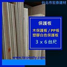 [台北市宏泰建材]木板木片保護板55/片、PP板18元/片、塑膠白色保護板3x6台尺