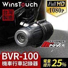 【附16G卡】WinsTouch BVR100 1080P 機車行車記錄器 安全帽行車紀錄器 id221 C1 升級版