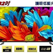 【液晶倉庫】全新32吋LED液晶電視    ~限期免運特賣$3850元 送HDMI線