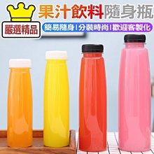 台灣SGS檢驗 無重金屬 寬口瓶 果汁瓶 飲料瓶 URS 塑膠瓶 瓶子 PET瓶 水壺 客製化 透明瓶【ZX012B】