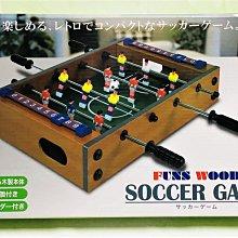 【G&T】桌上足球遊戲台 FUNS WOOD 840816 00011