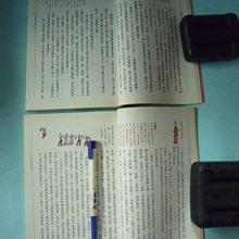 【姜軍府童書館】《故事版資治通鑑 (17)(18) 名將篇 共2本合售!》2004年 小魯 天衛文化圖書 中國歷史故事