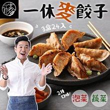 一休麥餃子 水餃 煎餃 [3盒24顆] 全麥蔬蔬雞煎餃 全麥泡菜雞煎餃 健身網紅