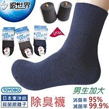 X-3日本銀離子-寬口短襪【大J襪庫】3雙850元男加大襪-銀纖維襪銀離子襪奈米銀襪子抗菌襪-萊卡純棉襪除臭襪無痕襪