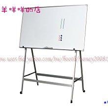 一分錢、一分貨 ☆羊咩咩黑白板專賣☆『90*180CM單面鋁框磁性白板*2+鋁斜放架』(各尺寸都有,另售白板、黑板)