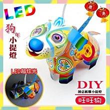 【2018 狗年燈會燈籠 】DIY親子燈籠-「旺旺狗」 LED 狗年小提燈/天燈.彩繪燈籠.小提燈
