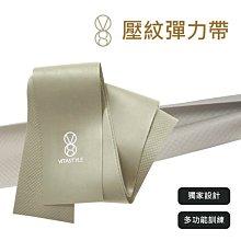 【VITASTYLE】TPE壓紋彈力帶(150cm、0.8mm)【台灣製】
