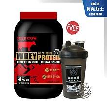 ?送好禮【RED COW】 紅牛聰勁 低脂乳清蛋白 2磅/26份