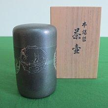 乾茂號造 本錫 松竹梅柄 錫製 茶壺 茶筒 共箱 未使用品(日本茶道具古美術 非香道具 鐵壺 銀壺)