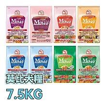 ☆寵物王子☆ Mobby Choice 莫比犬糧 7.5KG 雞/羊/鮭/米/薯 幼母犬/成犬/老犬/肥滿犬
