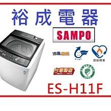 【裕成電器‧來電更便宜】聲寶單槽定頻洗衣機 ES-H11F 另售 NA-V110DBS NA-V120DBS