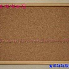 ☆羊咩咩的店☆『90*120公分木框軟木公佈欄』→另售白板、黑板、玻璃白板