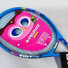 宏亮 含運 HEAD 網球拍 兒童拍 童拍 MARIA 23 初學 好上手 【適合 6~8 歲兒童】 233410