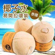 拉環椰子 易開罐椰子 泰國水果12顆飲料果汁空運椰子水驚夏涼快 冷藏宅配