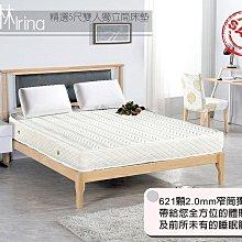 【優比傢俱生活館】名床床墊-伊琳雙人床墊 5尺獨立筒床墊(工廠直營)