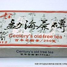 吻潤2012勐海茶磚(250公克普洱茶和平藝坊認真分享