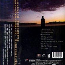 寂靜的天空 / 黛青塔娜&HAYA樂團 Daiqing Tana / 入圍第21屆金曲獎最佳跨界音樂專輯獎 - TCD9202