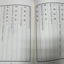 昀嫣二手書  道教十大神咒  趙雲 三清道學