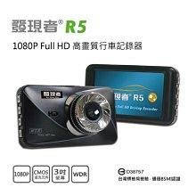 【發現者】R5 國道警局 各大機關採購140度 行車記錄器 3吋 1080P 贈16G