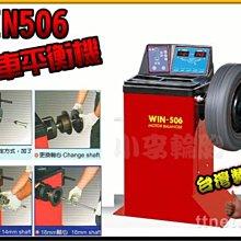 【小李輪胎】WIN506 機車 輪胎 輪圈 平衡機 台灣製造 原廠技師免運送到府免費安裝.