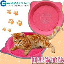 【🐱🐶培菓寵物48H出貨🐰🐹】Marukan《圓形磨爪墊》超耐磨貓抓板 (CT-257) 特價179元(限宅配)