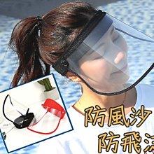 台灣出貨!防風沫透明髮箍帽 防護面罩 防風 防沙子 防口水 遮陽面罩 透明面罩 防疫面罩 防護帽 防風繩|大J襪庫Y-6