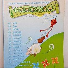 【音樂教材】小提琴流行演奏/小提琴樂譜/樂匠音樂(二手)