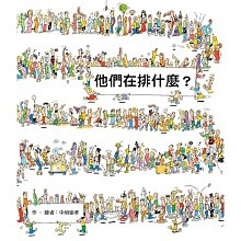 全新 現貨 他們在排什麼? 中文精裝版