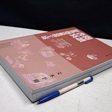 【考試院二手書】《閱讀書寫 經典創意教學工坊(文本+會議手冊)》│靜宜大學│八成新(B11Z11)