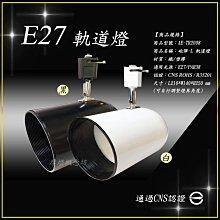 【CNS認證】E27 砲彈-L 軌道燈 - 空台,商空、餐廳、居家、夜市必備燈款【摩燈概念坊】不含光源