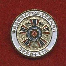 【竹仔城-紀念章】行政院國軍退除役官兵輔導委員會成立30周年紀念---合金質.含盒