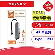 AIRSKY六合一通用Type-C轉HDMI視頻螢幕轉接器HC-13C 4K轉接線 同頻器 手機轉電視 可接switch