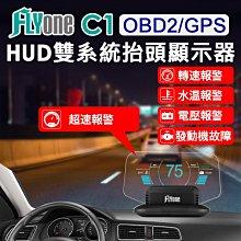 FLYone C1 HUD OBD2/GPS 雙系統 汽車抬頭顯示器 超速報警/轉速/電壓/油耗/里程/時鐘/水溫