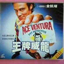 ※QQ影音堂※二手正版VCD~王牌威龍 1+2非洲也瘋狂~ 金凱瑞