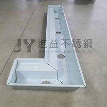 【進益不鏽鋼】水溝 截水溝 L型 防蚊水溝  不鏽鋼排水溝