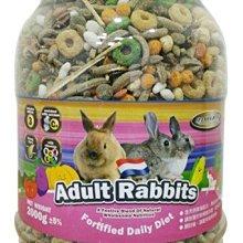 Armonto阿曼特 荷蘭2公斤 兔子蔬果主食 兔子 兔飼料 蔬果飼料