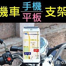 【傻瓜批發】(JS-034)機車手機平板支架 摩托車 360度轉可伸縮 蘋果 iphone 三星 oppo 板橋可自取