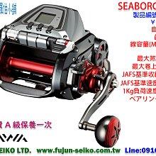 【羅伯小舖】電動捲線器Daiwa SEABORG 1200J 附贈免費A級保養一次