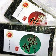 【味付海苔 】《易買健康》御用頂級享受~.兩種口味.等級很高的海苔.請您把握喔