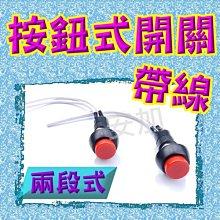 現貨 G7D32 按鈕式開關 帶線 兩段式 高品質焊接 不易脫落 安全 體積小 按壓開關 LED材料 燈具 焊接