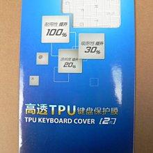 華碩 ASUS TPU鍵盤膜 X84 X84C X84H X84HR X84HY X84L X84LY UL80VS