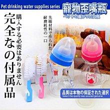 【🐱🐶培菓寵物48H出貨🐰🐹】寵物歪嘴奶瓶矽膠奶嘴180ml 奶瓶套組 特價88元