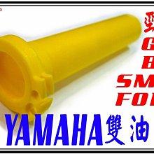 ξ梵姆ξ yamaha雙油門線專用,加油座內管,(勁戰,BWS,GTR,SMAX,FORCE)