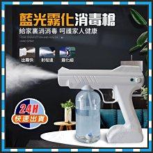 無線噴霧器 消毒噴霧機 紫外線奈米霧化器 酒精噴霧機 消毒器 滅菌器 藍光納米抗菌噴霧器 藍光電動霧化機消毒槍 噴霧槍